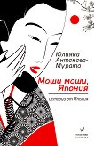 Моши моши, Япония - Юлияна Антонова - Мурата - книга