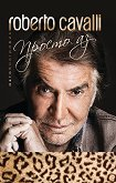Roberto Cavalli : Просто аз - Роберто Кавали - книга