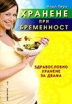 Хранене при бременност -
