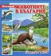 Опознай животните в България: Воден свят - Костадин Костадинов - детска книга
