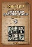 Неиздаван ръкопис - книга 4: Силуети и портрети из литературата и изкуството - Симеон Радев - книга