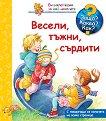 Енциклопедия за най-малките: Весели, тъжни, сърдити - детска книга