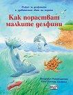 Как порастват малките делфини - Фридерун Райхенщетер -