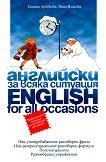Английски за всяка ситуация : English for All Occasions - учебник