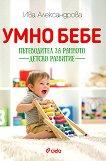 Умно бебе: Пътеводител за ранното детско развитие - Ива Александрова - книга
