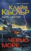 Черно море - Клайв Къслър, Дърк Къслър -
