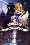 Училището за добро и зло - книга 1 - Соман Чайнани -
