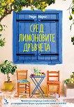 Сред лимоновите дръвчета - Надя Маркс -