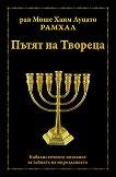 Пътят на Твореца - Моше Хаим Луцато - Рамхал - книга
