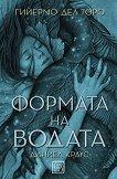 Формата на водата - Гийермо дел Торо, Даниел Краус - книга