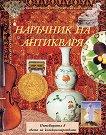 Наръчник на антикваря - книга