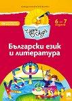 Чуден свят: Познавателна книжка по български език и литература за 4. подготвителна възрастова група - книга