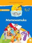 Чуден свят: Познавателна книжка по математика за 4. подготвителна възрастова група - книга