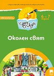 Чуден свят: Познавателна книжка по околен свят за 4. подготвителна възрастова група - помагало