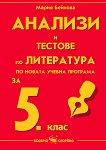 Анализи и тестове по литература за 5. клас - Мария Бейнова -