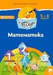 Чуден свят: Познавателна книжка по математика за 3. подготвителна възрастова група - помагало