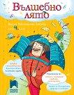 Вълшебно лято: Весела ваканционна книжка след 4. клас - книга за учителя
