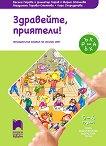 Здравейте, приятели!: Познавателна книжка по околен свят за 3. подготвителна възрастова група - помагало