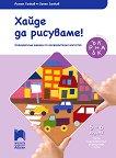 Хайде да рисуваме!: Познавателна книжка по изобразително изкуство за 3. подготвителна възрастова група - Огнян Занков, Румен Генков -