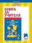 Книга за учителя по български език за 2. клас - Румяна Танкова -