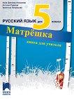 Матрешка: Книга за учителя по руски език за 5. клас - помагало