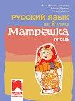 Матрешка: Тетрадка по руски език за 2. клас - учебна тетрадка