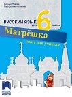 Матрешка: Книга за учителя по руски език за 6. клас - Антония Радкова, Анна Деянова-Атанасова -