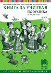Книга за учителя по музика за 2. клас - Галунка Калоферова, Вяра Сотирова, Росица Драганова -