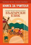 Книга за учителя по български език за 6. клас - помагало