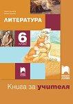Книга за учителя по литература за 6. клас - Любов Шишкова, Албена Хранова -