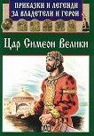 Приказки и легенди за владетели и герои: Цар Симеон Велики -