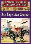 Приказки и легенди за владетели и герои: Хан Крум. Хан Омуртаг -