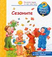 Енциклопедия за най-малките: Сезоните -