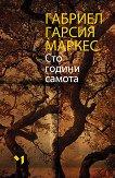 Сто години самота - Габриел Гарсия Маркес - книга