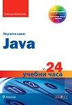 Научете сами Java за 24 учебни часа - Роджърс Кейдънхед - книга