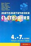 Математически състезания за 4., 5., 6. и 7. клас - помагало