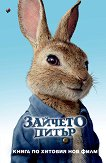 Зайчето Питър -