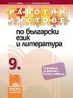 Работни листове по български език и литература за 9. клас -