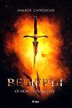 Вещерът - книга 5: Огнено кръщение - Анджей Сапковски - книга