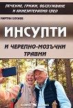 Инсулти и черепно-мозъчни травми - Мартин Боснев - книга