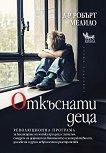 Откъснати деца - Робърт Мелило - книга