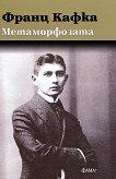 Метаморфозата - Франц Кафка -