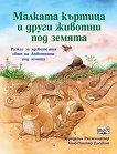 Малката къртица и други животни под земята - Фридерун Райхенщетер -