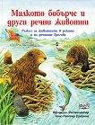 Малкото бобърче и други речни животни - Фридерун Райхенщетер -