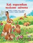 Как порастват малките зайчета - Фридерун Райхенщетер -