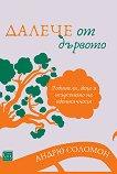 Далече от дървото - Андрю Соломон - книга