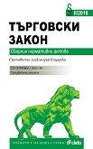 Търговски закон. Сборник нормативни актове 2018 - Александър Кацарски - книга