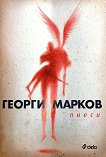 Георги Марков. Пиеси - Георги Марков - книга