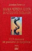 Малка червена книга за успешните продажби - Джефри Гитомър -
