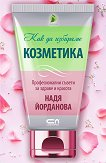 Как да избираме козметика - Надя Йорданова -